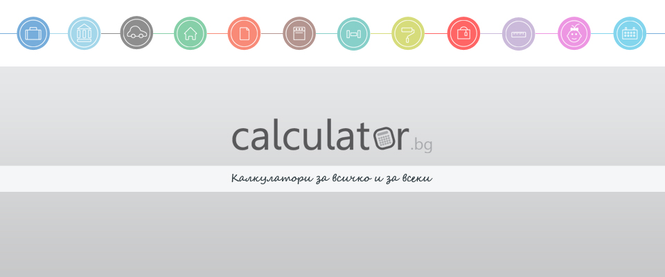 Calculator.bg